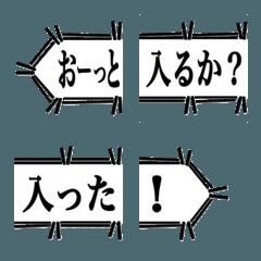 野球実況 絵文字 5