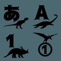 恐竜絵文字(黒)