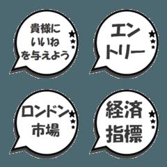 FX 株式 BO 仮想通貨 専用絵文字③