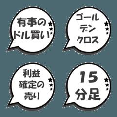 FX 株式 BO 仮想通貨 専用絵文字④
