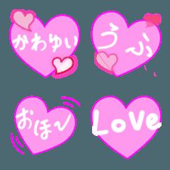 愛の言葉〜気持ちを伝える ハート〜絵文字