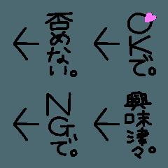 ツッコミ絵文字(言葉編)