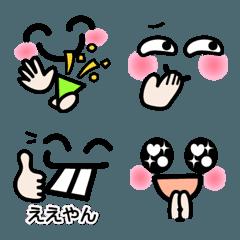 たのしい顔文字【3】
