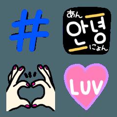 かわいくて使いやすい韓国系な絵文字