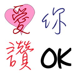 High frequency Chinese words on LINE