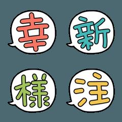 漢字ひと文字風な絵文字3
