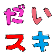 懐かしのデコ絵文字