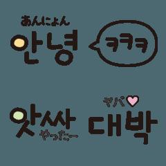 ネイティブがよく使う韓国語♡絵文字