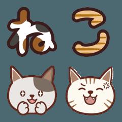 猫絵文字+猫デコ文字