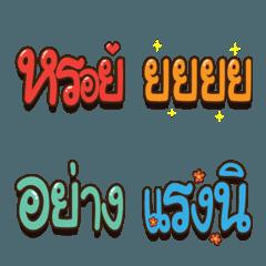 Talk South Emoji V.1