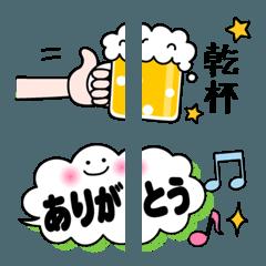 つながる乾杯!飲み物シリーズの絵文字