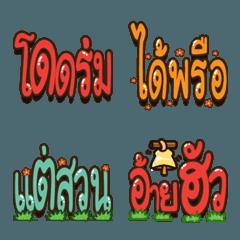 Talk South Emoji V.2