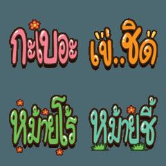 Talk South Emoji V.3