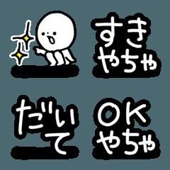 絵文字◎富山弁/方言/デコ文字