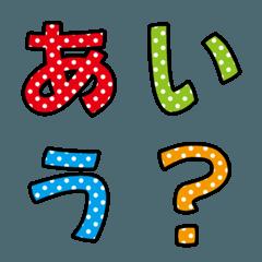 aall-カラフル水玉デコ文字-かなカナ