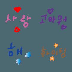 色鉛筆で書いたような韓国語絵文字