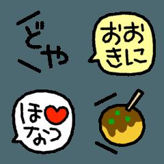 吹き出し関西弁絵文字