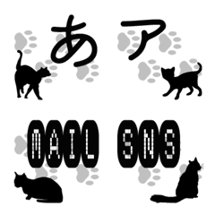 黒猫お散歩絵文字