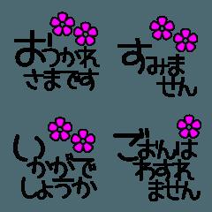 黒とピンクの絵文字【敬語/丁寧語】