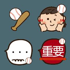 野球部ママ✳︎絵文字