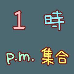 日時を伝えるシンプル絵文字