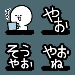 絵文字◎岐阜弁/方言/デコ文字