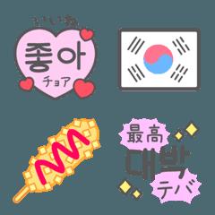 韓国語・日本語つき絵文字♡