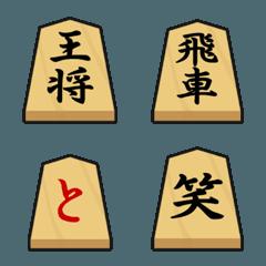 将棋の絵文字