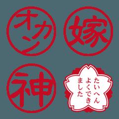 家族のハンコ絵文字