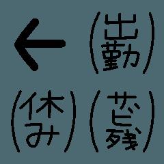 ツッコミ絵文字(仕事編)