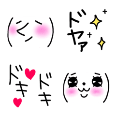 ツッコミ絵文字(顔文字編3)