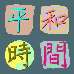 おったま漢字(母:平和・時間)