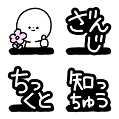 絵文字◎高知弁/土佐弁/方言/デコ文字