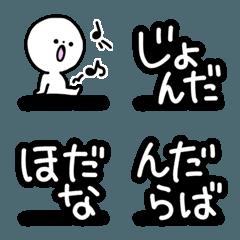 絵文字◎山形弁/方言/デコ文字