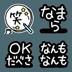絵文字◎北海道弁/方言/デコ文字