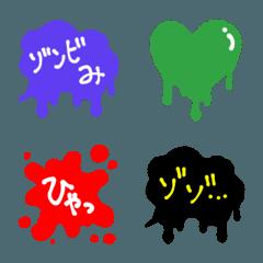 ゾゾッ…ゾンビな絵文字★