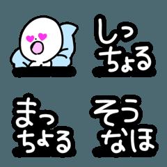 絵文字◎山口弁/方言/デコ文字