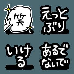 絵文字◎徳島弁/阿波弁/方言/デコ文字