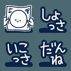 絵文字◎福井弁/方言/デコ文字