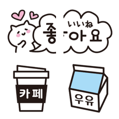 かわいい韓国語2♡絵文字(ふりがな付き)