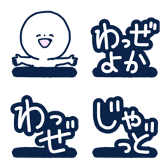 絵文字◎鹿児島弁/方言/デコ文字