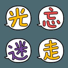 漢字ひと文字風な絵文字4