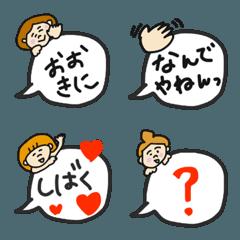 pocaママ☆吹き出し絵文字【関西弁】