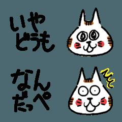 愛ある茨城弁の絵文字