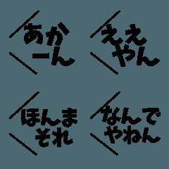 毎日使える関西弁つなげて使える絵文字