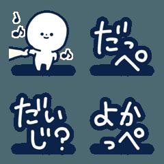 絵文字◎茨城弁/方言/デコ文字