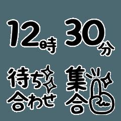 大切な毎日に☆時間を伝えるシンプル絵文字