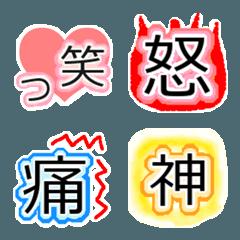漢字で気持ちを伝える絵文字。