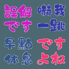 Tallk in Japanese