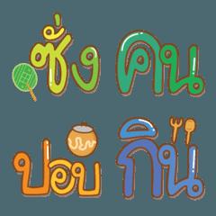 Talk Esan Emoji V.2